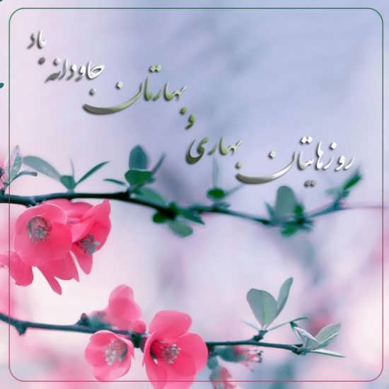 عکس پروفایل از عید نوروز 98