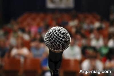 شعر زیبا و جالب برای شروع سخنرانی