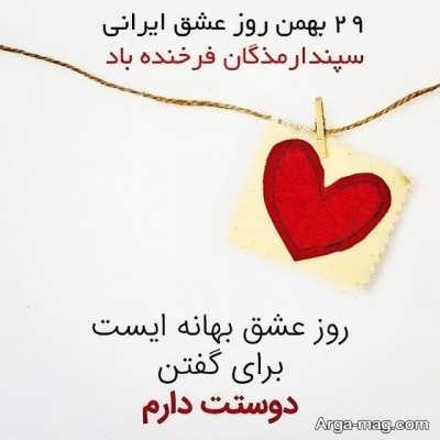 دلنوشته عاشقانه روز عشق