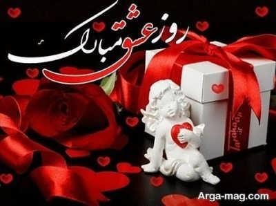 پیامک های عاشقانه روز عشق