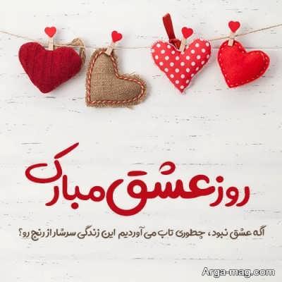 بهترین جملات عاشقانه روز عشق