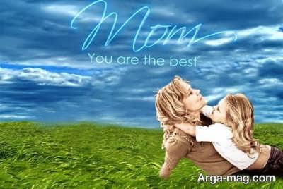 متن زیبا و دلنشین در مورد مادر