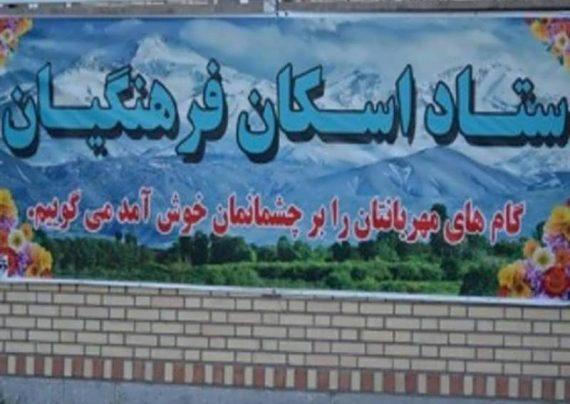 خانه معلم های سیستان و بلوچستان
