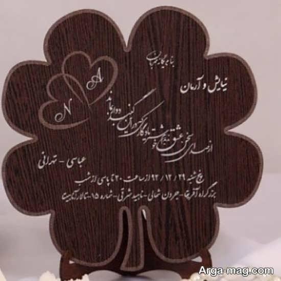 کارت عروسی زیبای چوبی