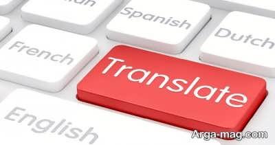 ترجمه در منزل