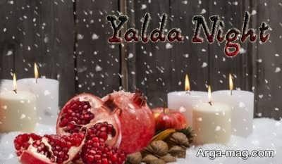 جملات زیبا برای تبریک شب یلدا