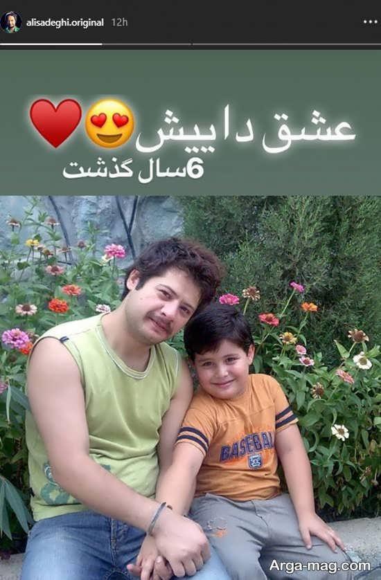 علی صادقی و خواهرزاده اش