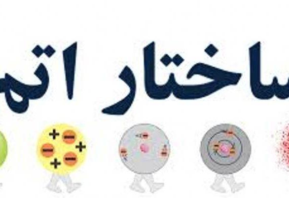 ساختار تشکیل دهنده اتم