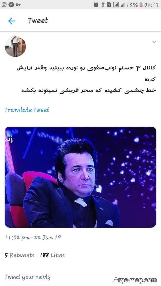 خط چشم حسام نواب صفوی