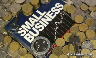 کسب و کار کوچک و پر درآمد