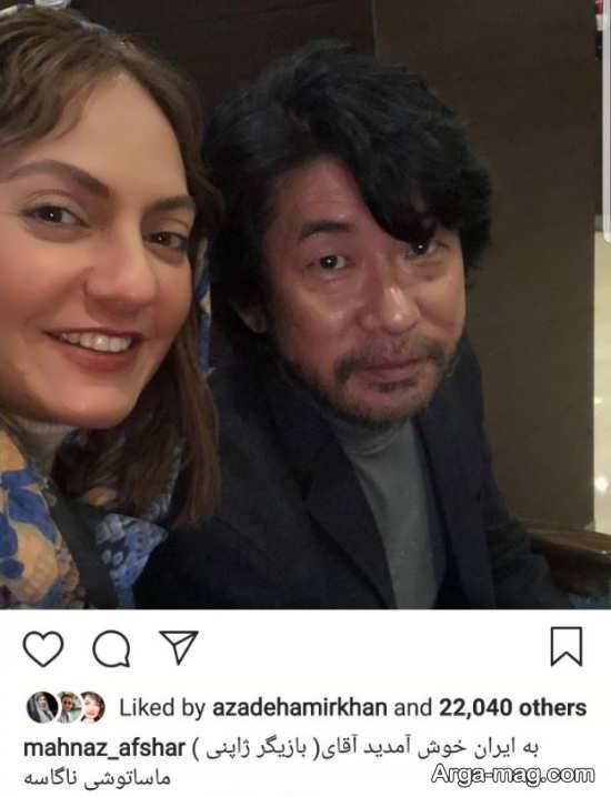 مهناز افشار و بازیگر ژاپنی