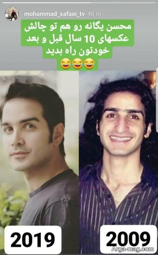 عکس 10 سال پیش محسن یگانه