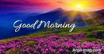 شعر زیبا و ناب در مورد صبح