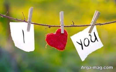 پیام تبریک زیبا برای روز عشق