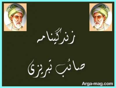زندگی نامه صائب تبریزی شاعر مشهور ایرانی