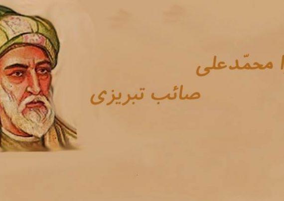 زندگینامه صائب تبریزی شاعر ایرانی
