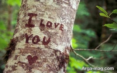 متن ناب و احساسی برای روز عاشق