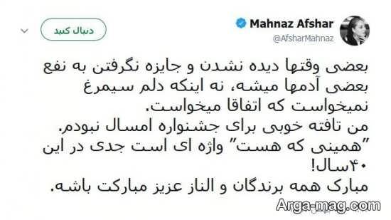 عکس العمل مهناز افشار