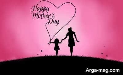 پیامک تبریک روز مادر