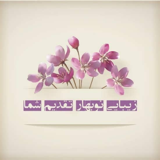 انواع عکس نوشته های عید نوروز 98