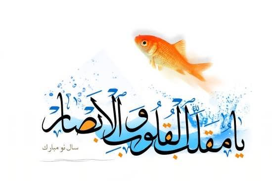گالری عکس نوشته های عید نوروز 98