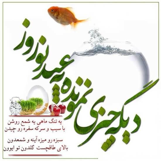 متفاوت ترین عکس نوشته های عید نوروز 98