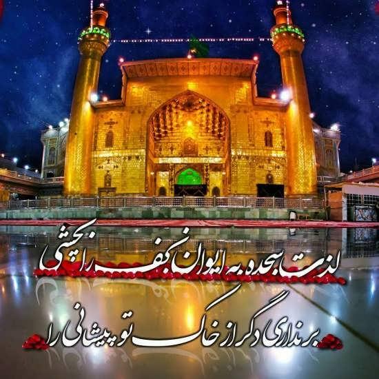 عکس نوشته جدید بارگاه حضرت علی (ع)