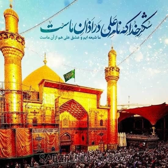 عکس نوشته قشنگ بارگاه حضرت علی (ع)