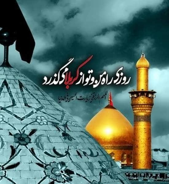 عکس نوشته خاص بارگاه حضرت علی (ع)