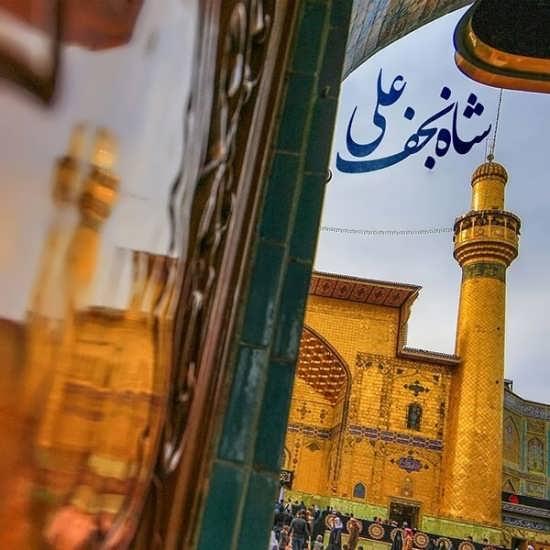 عکس نوشته جدید حرم حضرت علی (ع)