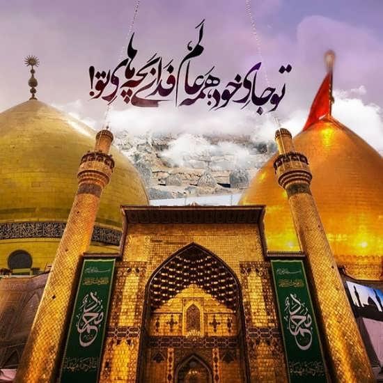 عکس نوشته قشنگ حرم حضرت علی (ع)