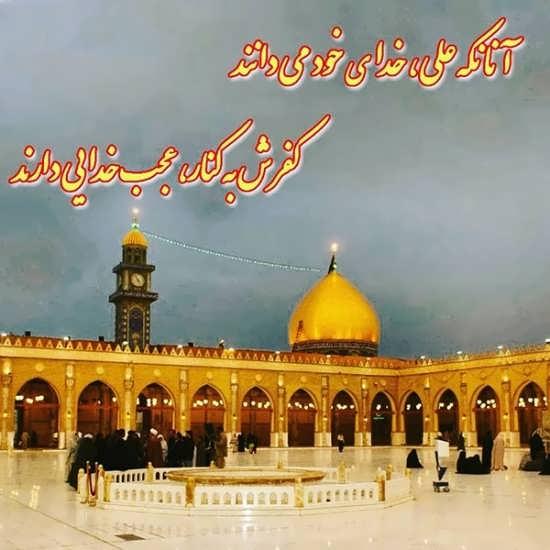 عکس نوشته دیدنی حرم حضرت علی (ع)
