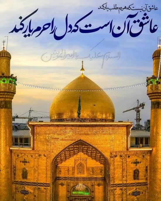 عکس نوشته تماشایی حرم حضرت علی (ع)