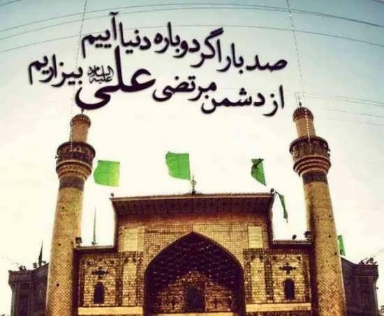 قشنگ ترین عکس حرم امام علی