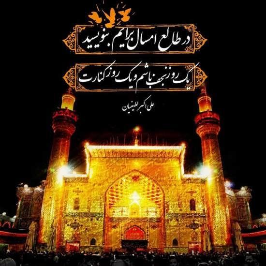 عکس نوشته فوق العاده حرم حضرت علی (ع)