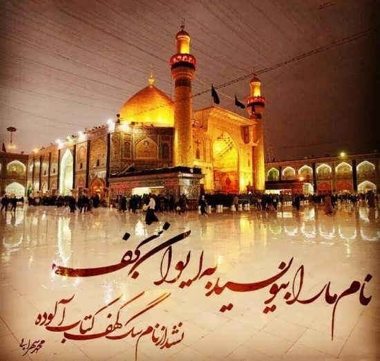 عکس نوشته ایده آل حرم حضرت علی (ع)