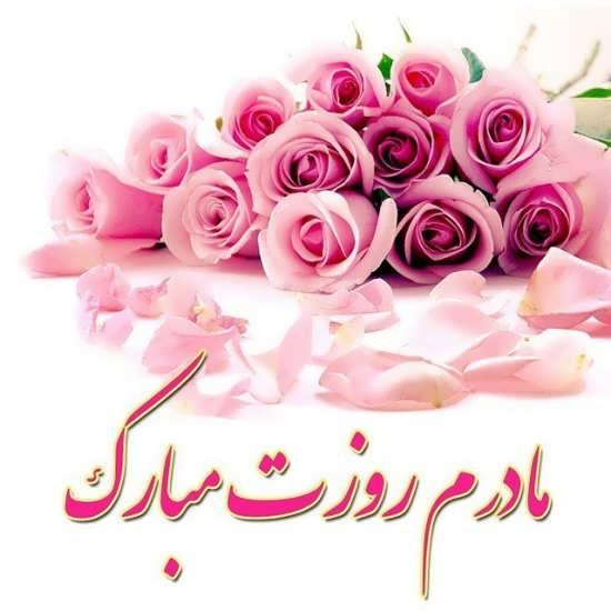 عکس نوشته زیبای تبریک روز مادر