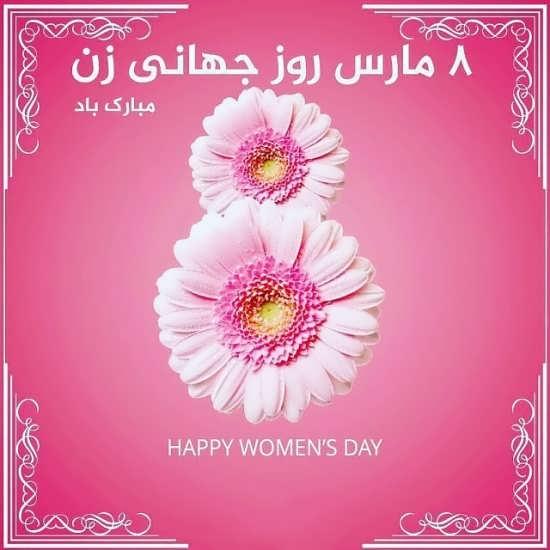پروفایل دیدنی تبریک روز زن
