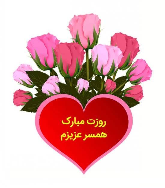 عکس نوشته زیبای تبریک روز زن