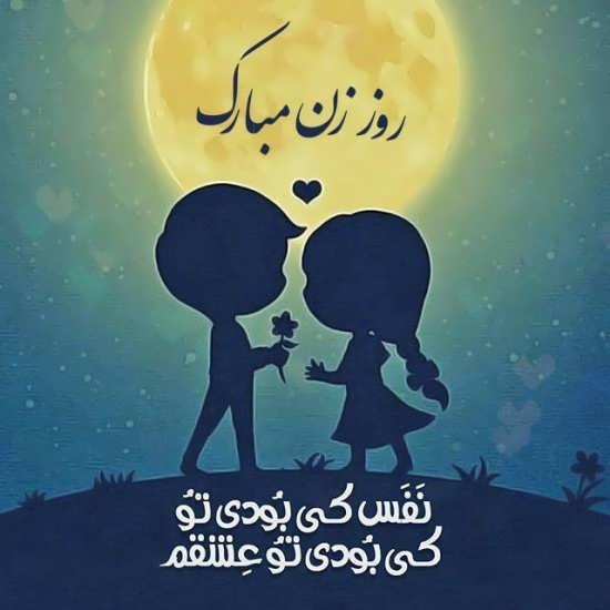 عکس نوشته عاشقانه تبریک روز زن