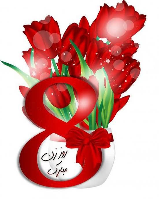 عکس نوشته جذاب تبریک روز زن