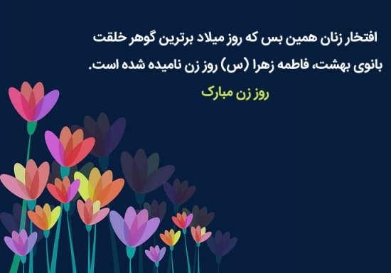 عکس نوشته از تبریک روز زن