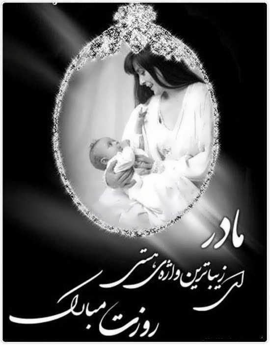 عکس متن دار تبریک روز مادر