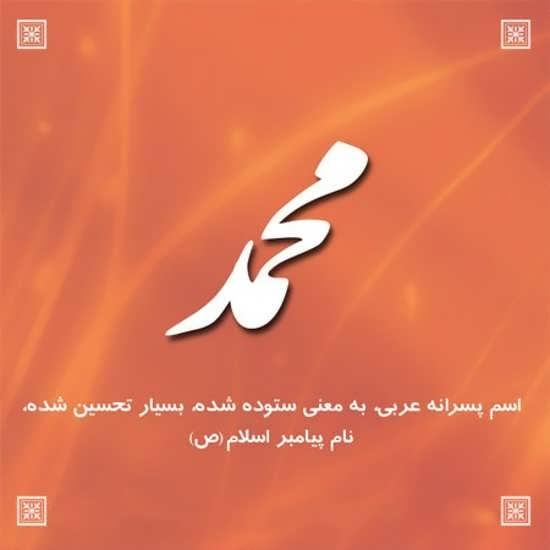 عکس نوشته های جدید برای اسم محمد