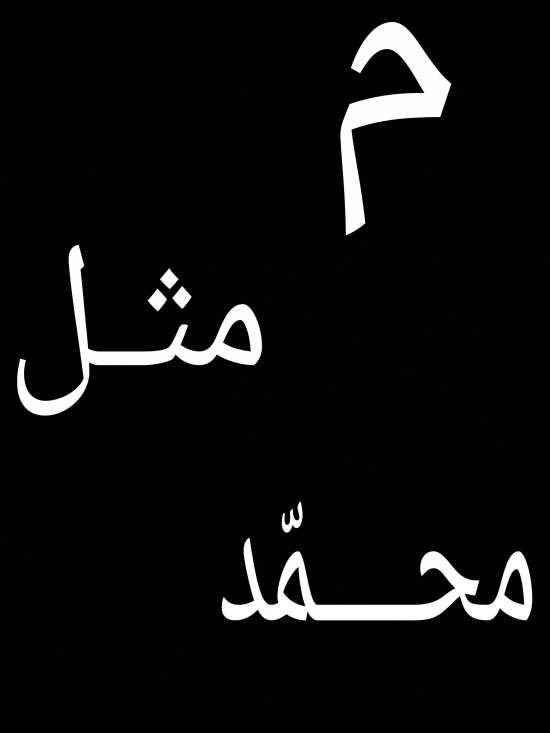 عکس نوشته با طرح های ساده برای اسم محمد