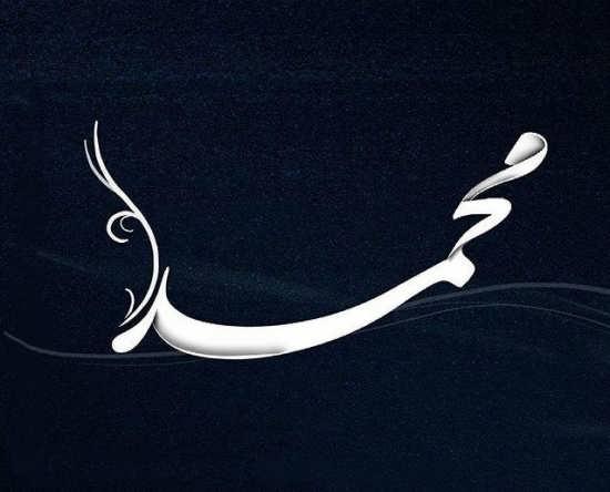 مجموعه عکس نوشته اسم محمد
