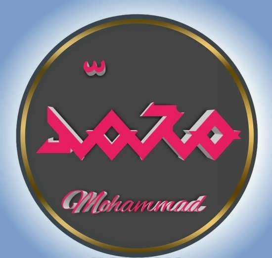 عکس نوشته های جذاب از نام محمد