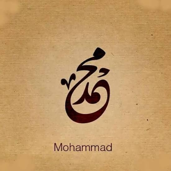 عکس نوشته های شیک برای اسم محمد