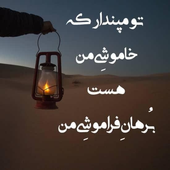 عکس نوشته فراموشی
