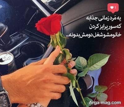 اس ام اس ناب و عاشقانه برای همسر